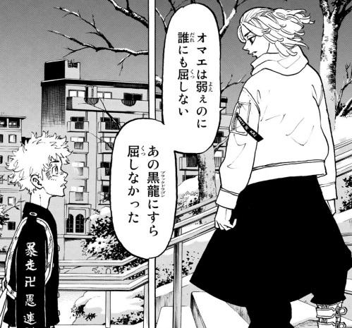 東京リベンジャーズのタケミチの強さは隊長の中で一番弱い?