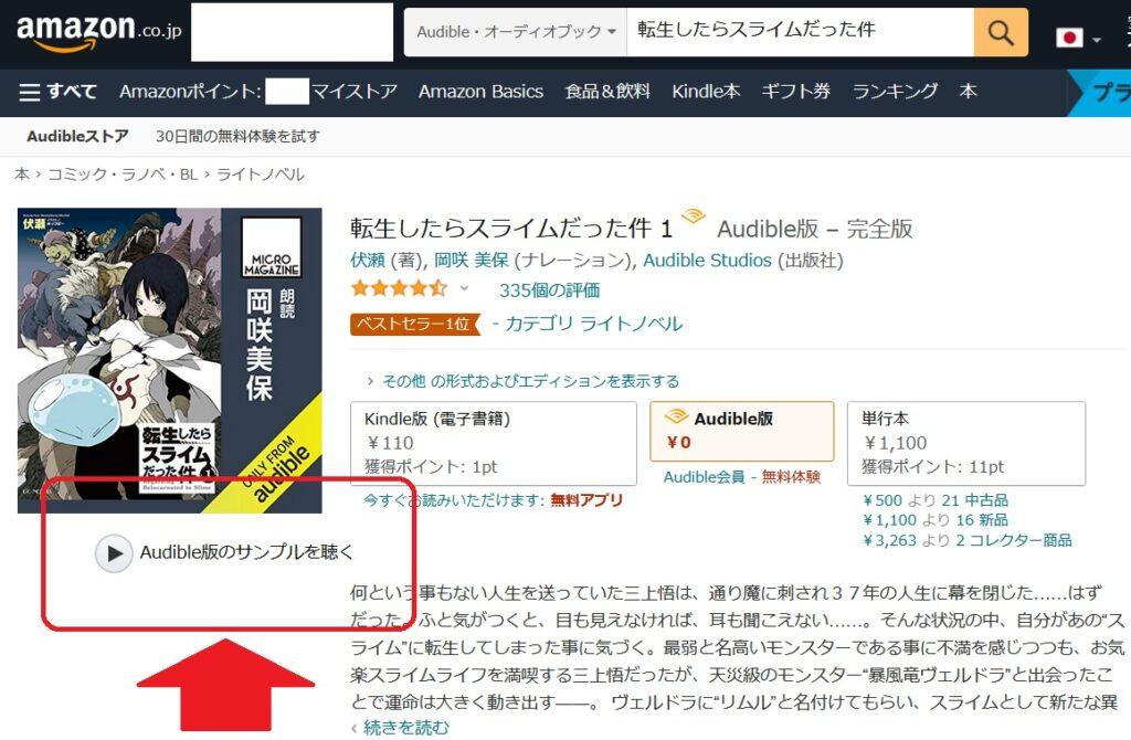 実際に転スラの小説の無料サンプルをAudible(オーディブル)で聴いてみよう!