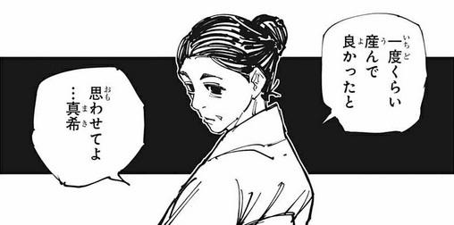 【呪術廻戦】148話のネタバレ最新情報!禪院真希の母親が登場!