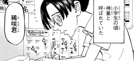 稀咲鉄太(きさきてった)の正体:元々は神童と呼ばれるガリ勉タイプ!