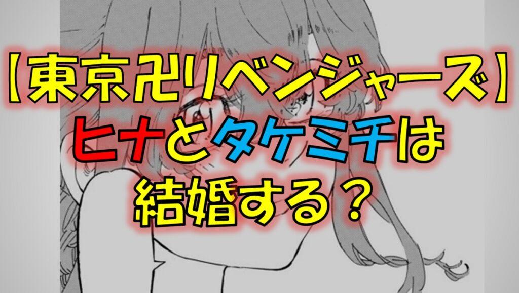 東京リベンジャーズのヒナタ(橘日向)が結婚?タケミチとの結末は?