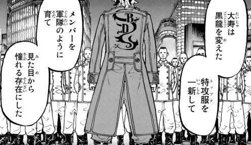 柴大寿が黒龍を特攻服を一新したのでハイヒールは卒業