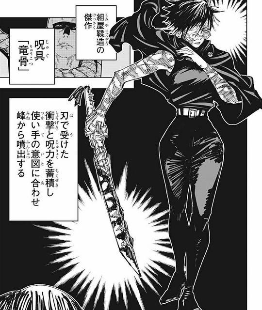 【呪術廻戦】148話のネタバレ最新情報!禪院扇と禪院真希の戦闘開始!