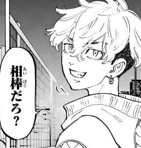 東京リベンジャーズの千冬の髪型は2ブロック?