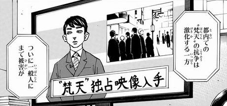 東京リベンジャーズの関東卍會(かんとうまんじかい)と「梵天(ぼんてん)」との関係は?