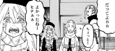 エマのかわいいシーン:ヒナとタケミチの復縁に号泣(13巻の第108話)