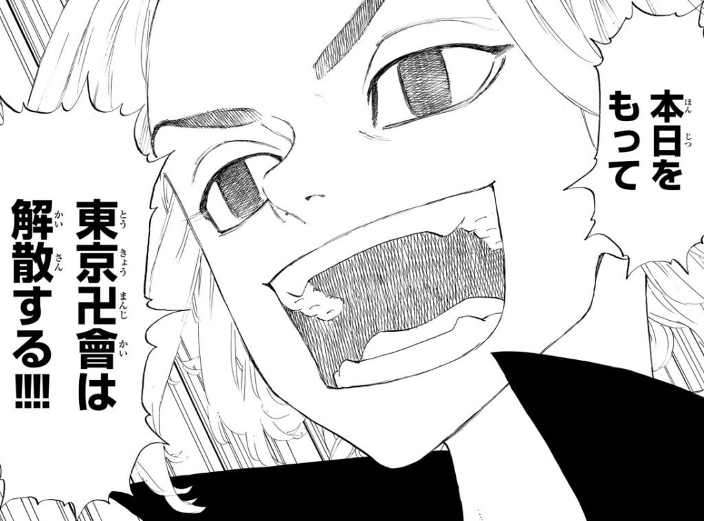 マイキーのかっこいいシーン:東京卍會総長の決断(21巻の第188話)