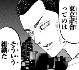 東京卍會の情報網