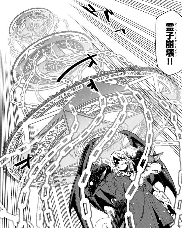 ヒナタの神聖魔法:霊子崩壊(ディスインテグレーション)