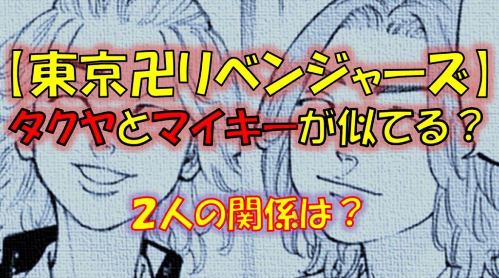 東京リベンジャーズのタクヤとマイキーが似てる?2人の関係は?
