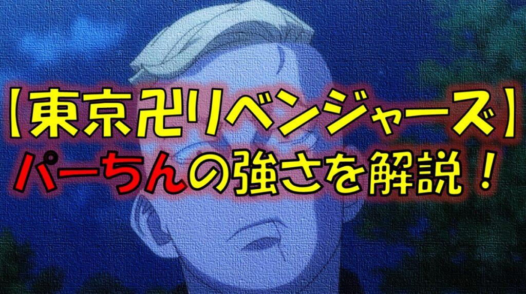 東京リベンジャーズのパーちんの強さを解説!力は東京卍會随一!