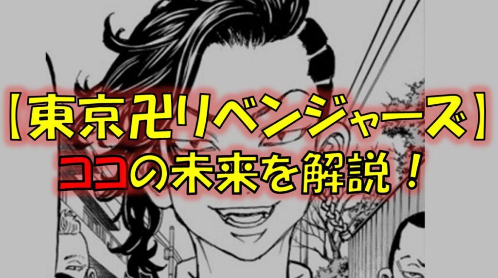 東京リベンジャーズのココの未来一覧!梵天や関東卍會との関係は?