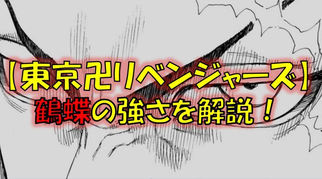 東京リベンジャーズの鶴蝶(かくちょう)の強さを解説!四天王最強!