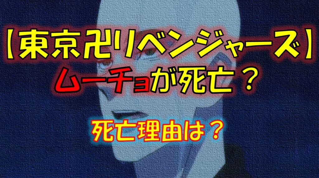 東京リベンジャーズのムーチョ(武藤泰宏)が死亡?裏切りの報い!
