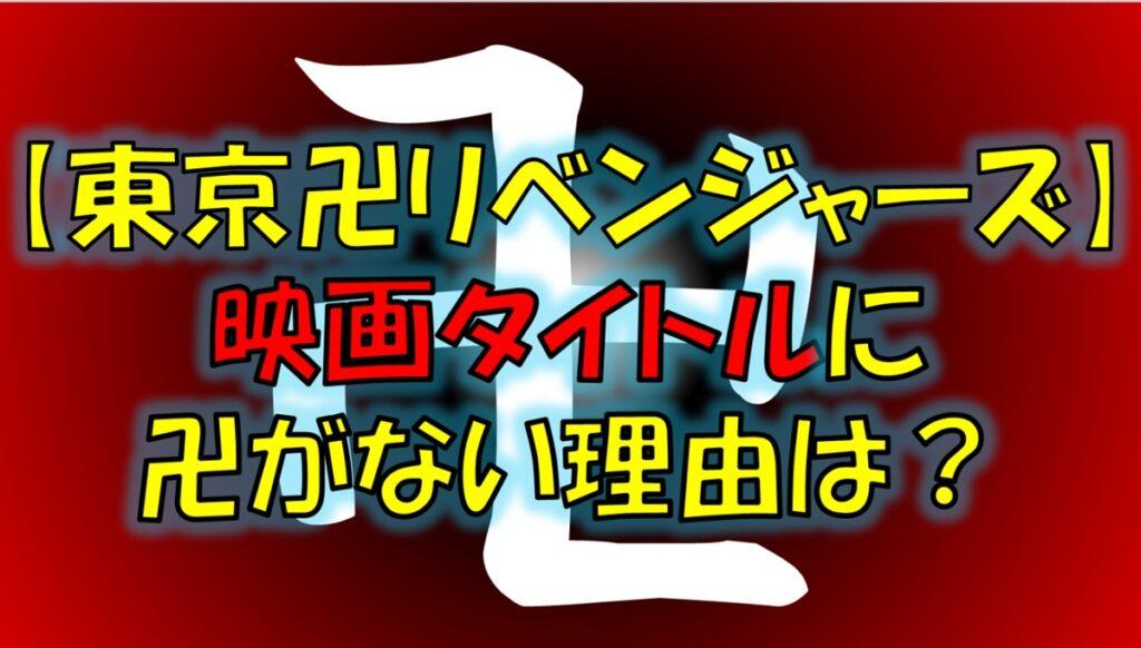 東京リベンジャーズの卍がない理由は?映画のタイトルから消えたのはなぜ?