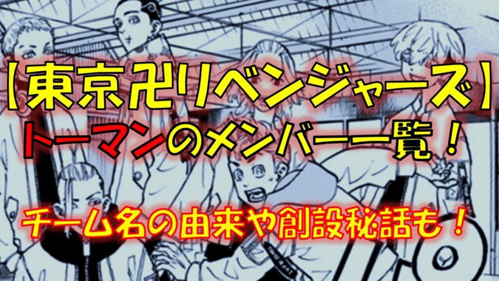 東京リベンジャーズの東京卍會(トーマン)のメンバー一覧!卍会の創設やチーム名の由来も!