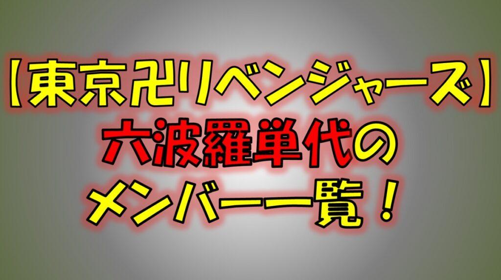 東京リベンジャーズの六波羅単代(ろくはらたんだい)のメンバー一覧!チーム名の由来は?