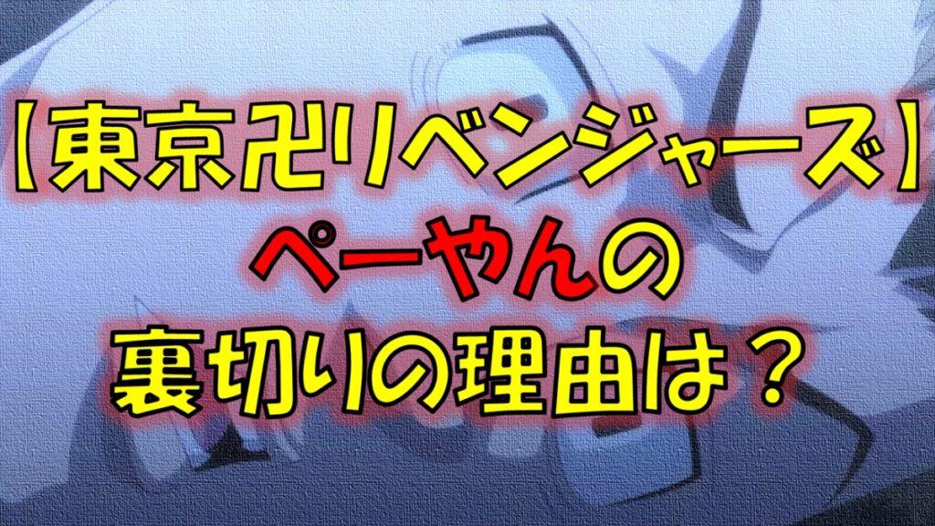 東京リベンジャーズのぺーやんが裏切り&ドラケンを襲った理由は?