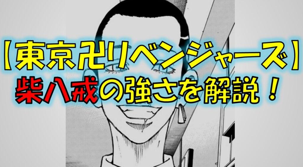 東京リベンジャーズのはっかい(八戒)の強さを解説!戦績も紹介!