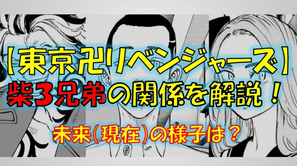 東京リベンジャーズのはっかい(八戒)の兄・柴大寿と柚葉の関係!