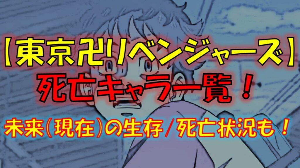 東京リベンジャーズの死亡キャラ一覧!各タイムリープの前後まとめ!