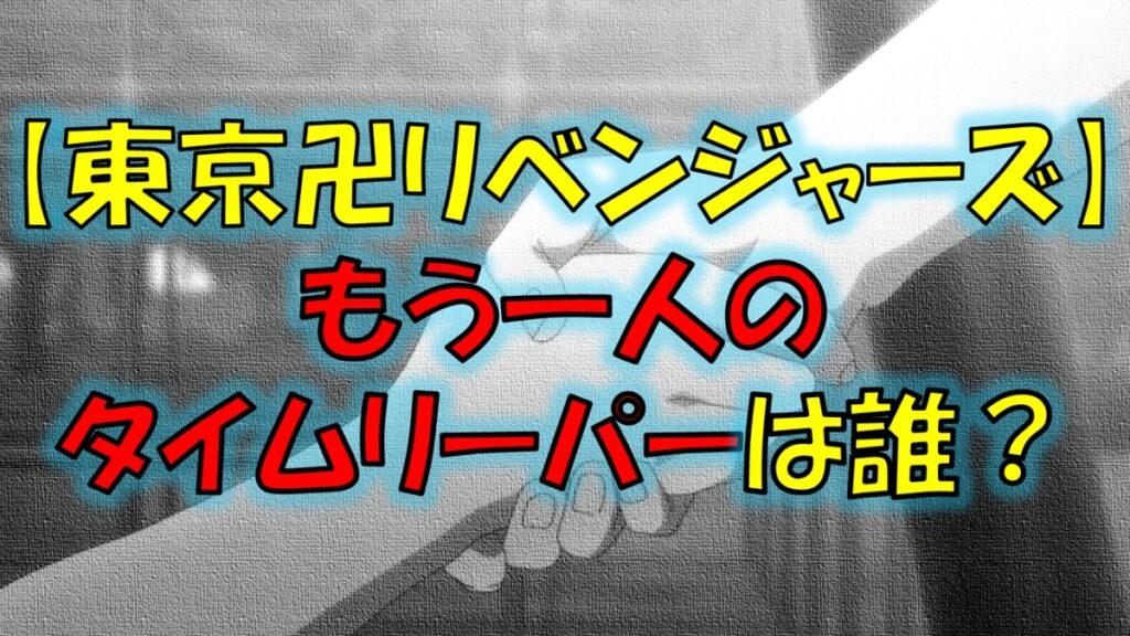 東京リベンジャーズのタイムリーパーは誰?黒幕がもう一人?