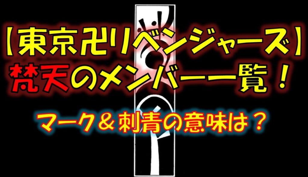 東京リベンジャーズの梵天のメンバー一覧!マークや刺青の意味は?