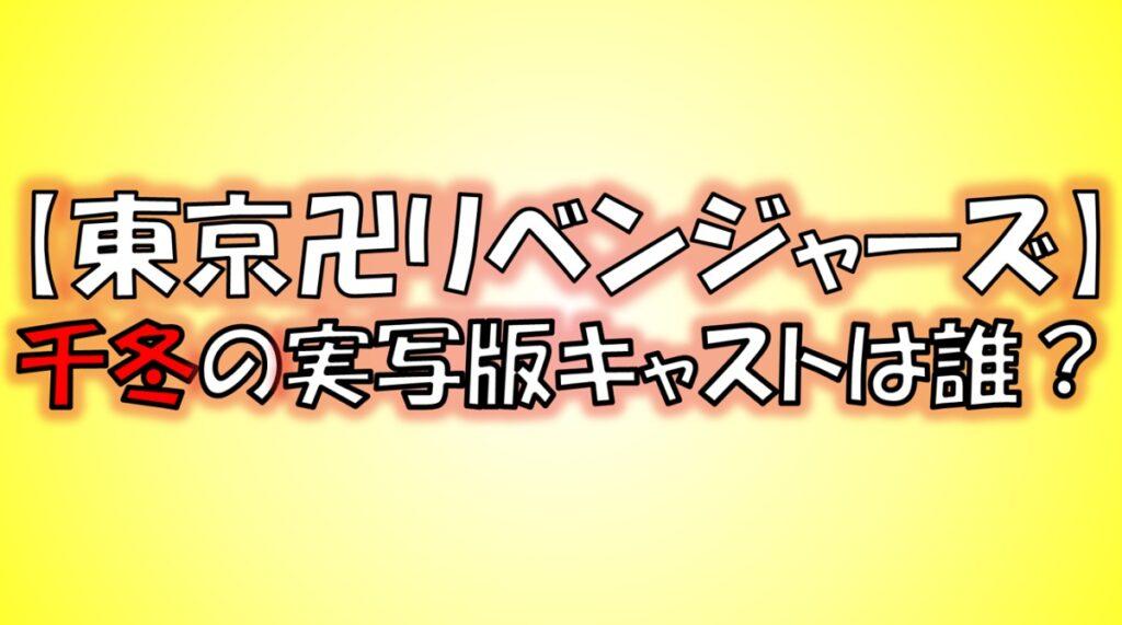 東京リベンジャーズの千冬の実写版キャストは誰?登場する?