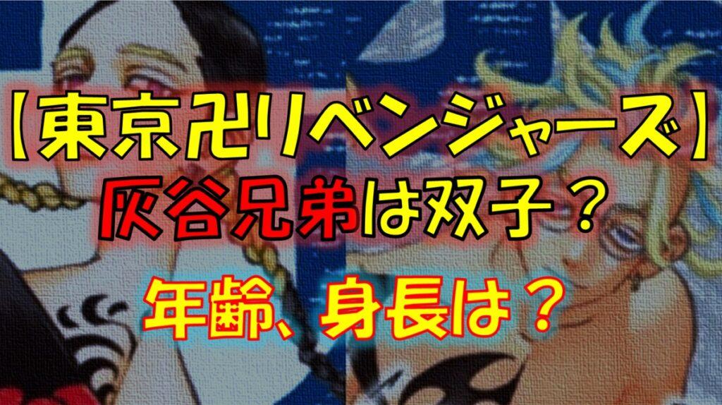 東京リベンジャーズの灰谷兄弟は双子?蘭と竜胆の年齢や身長は?