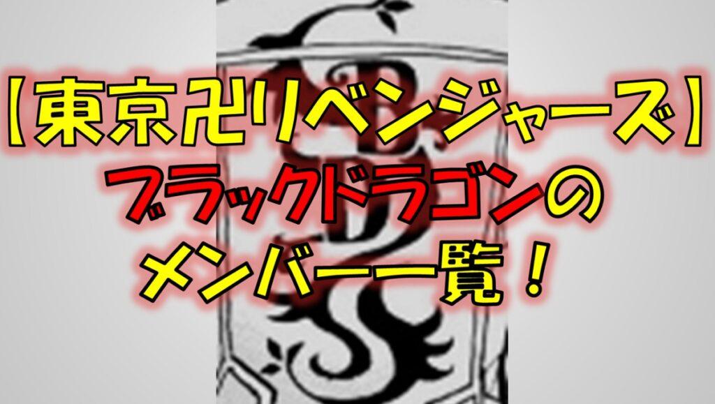 東京リベンジャーズの黒龍(ブラックドラゴン)のメンバー一覧!歴代総長も!