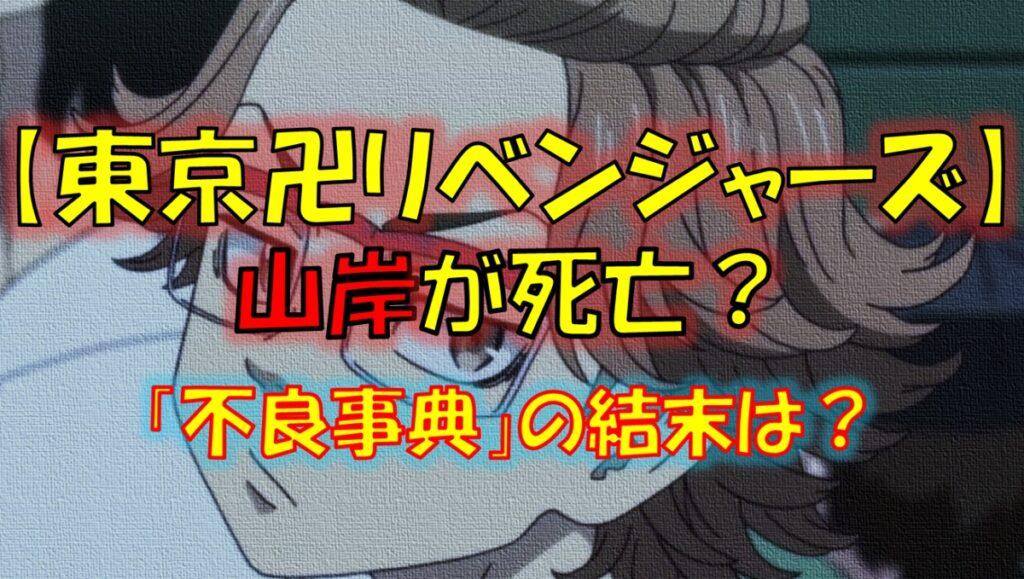 東京リベンジャーズの山岸一司(やまぎしかずし)が死亡?不良事典の結末!