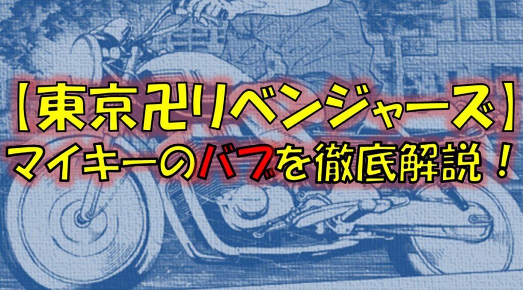 東京リベンジャーズのバブとは?マイキーの愛機の由来や音を解説!