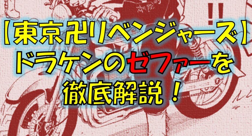 東京リベンジャーズのゼファーとは?ドラケンの愛機の値段や排気音を解説!
