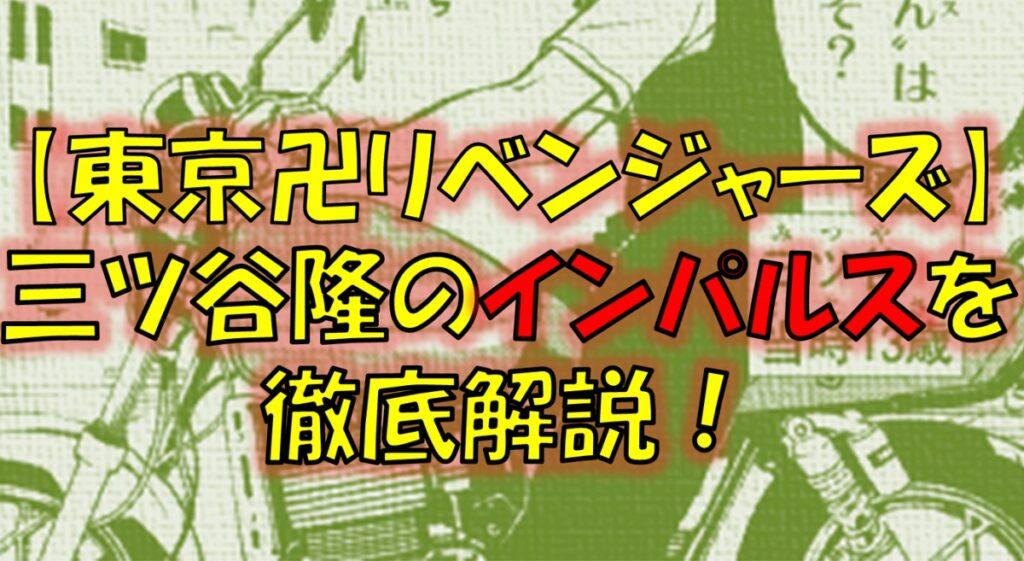 東京リベンジャーズのインパルスは三ツ谷隆の愛機!値段や排気音の解説!