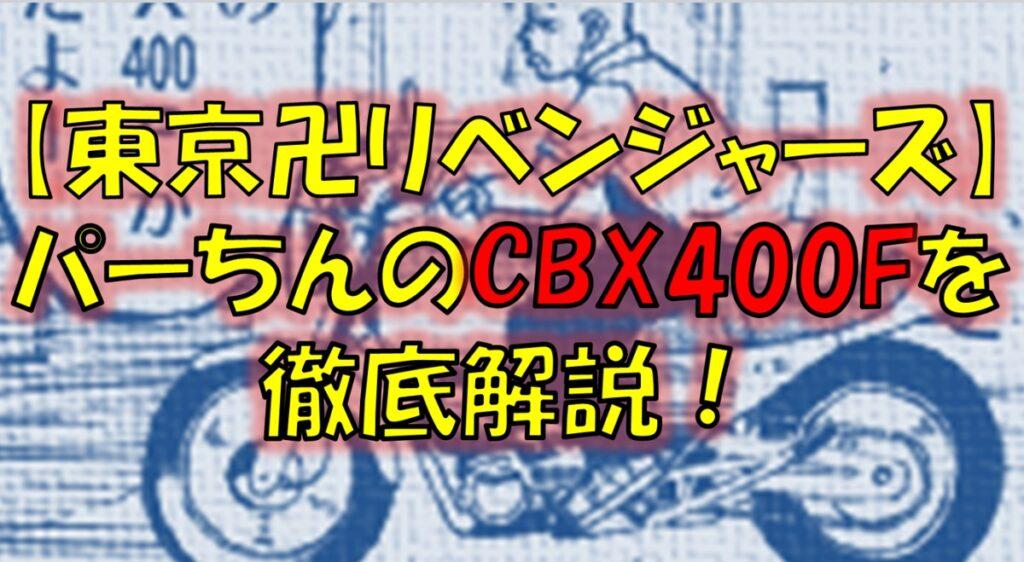 東京リベンジャーズのCBX400Fとは?パーちんの愛機の値段や排気音の解説!