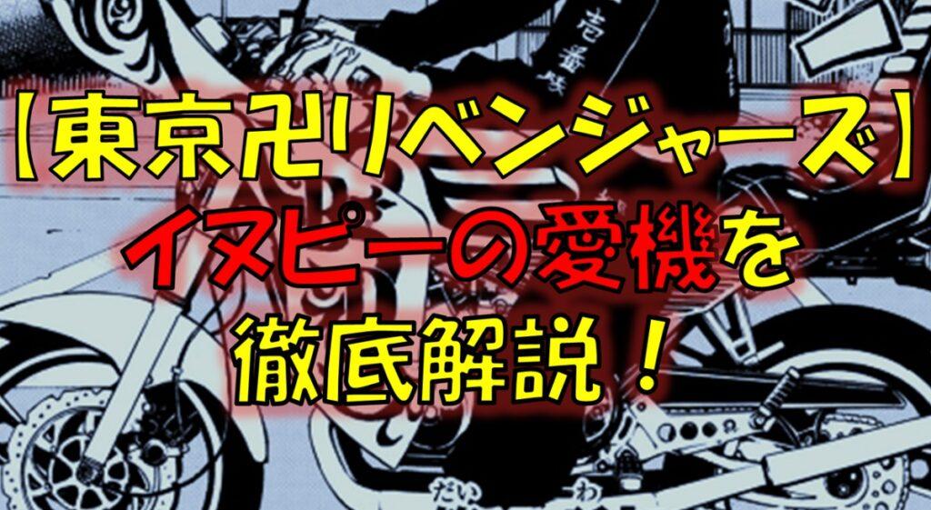 東京リベンジャーズのイヌピーの愛機(バイク)はRZ350!値段や排気音を解説!