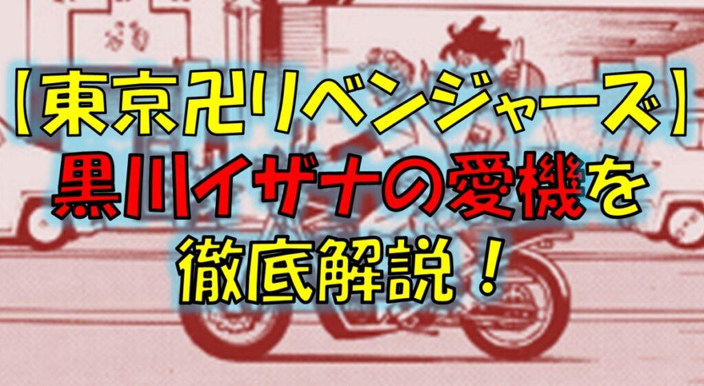 東京リベンジャーズの黒川イザナの愛機(バイク)はCBR400F!値段や排気音は?