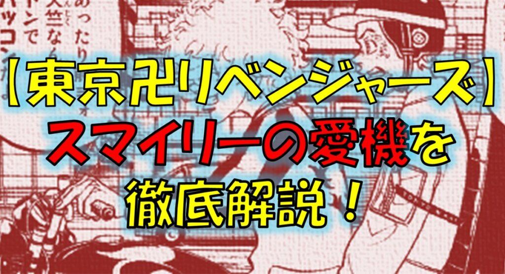 東京リベンジャーズの河田ナホヤ(スマイリー)の愛機(バイク)はRZ250!値段や排気音は?