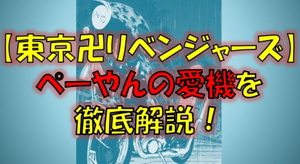 東京リベンジャーズの林良平(ぺーやん)の愛機(バイク)はZ400FX!排気音がすごい!値段も高い!
