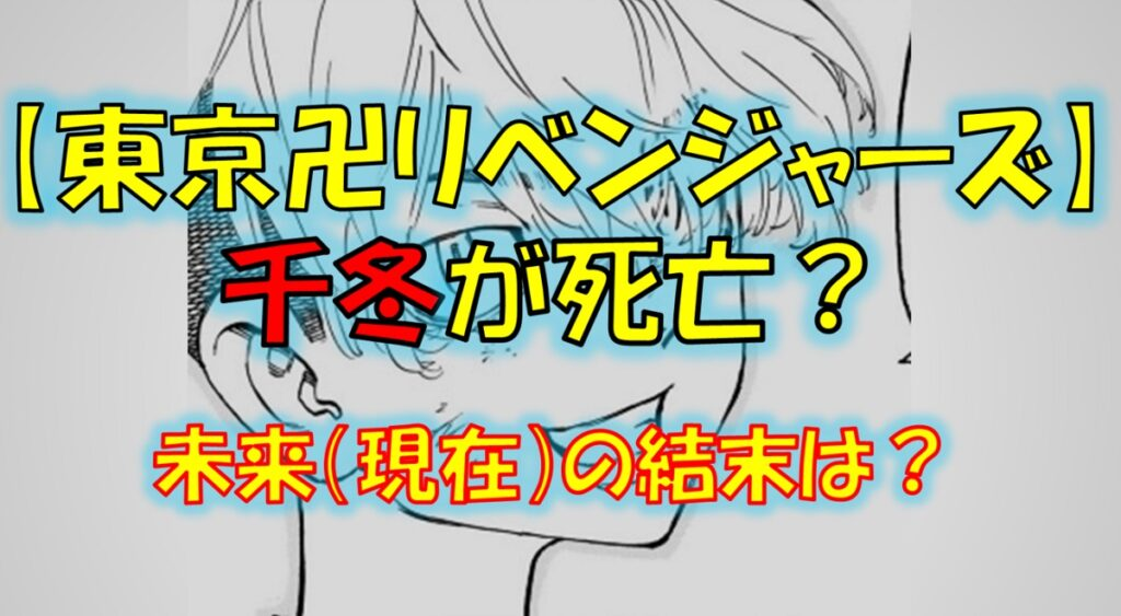 東京リベンジャーズの千冬が死亡?現在(未来)の生死一覧!