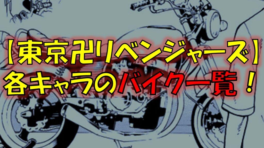 東京リベンジャーズのバイク一覧!キャラの愛機やメーカー、免許などを解説!