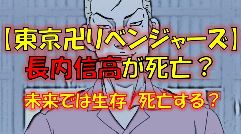 東京リベンジャーズの長内信高(おさないのぶたか)は死亡?その後の状況を解説!