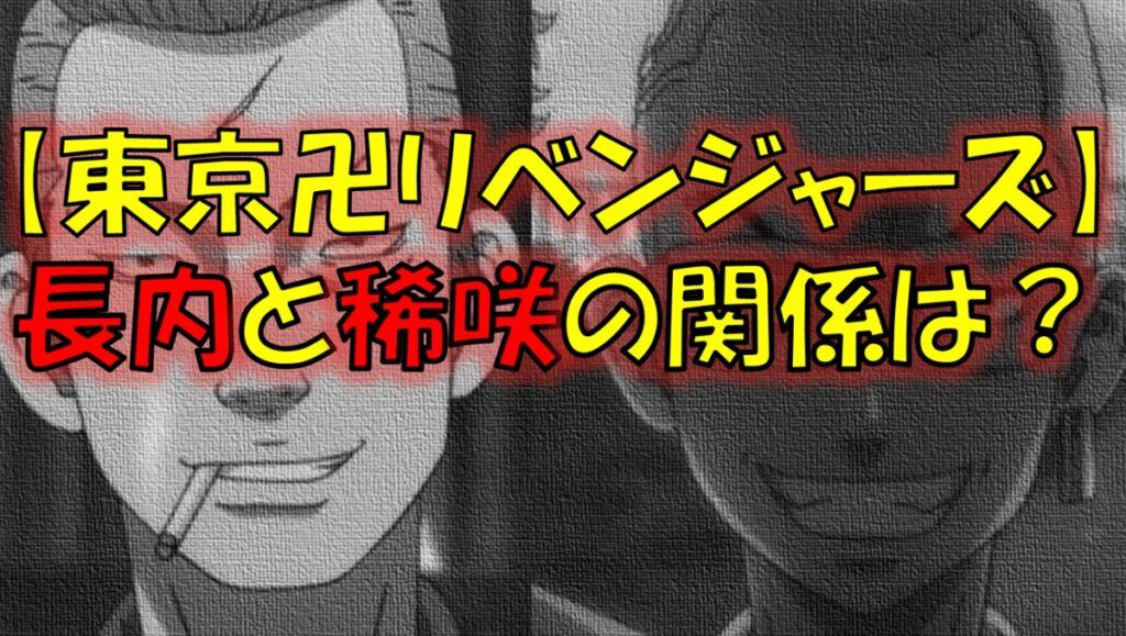 東京リベンジャーズの長内信高(おさないのぶたか)と稀咲鉄太の関係!
