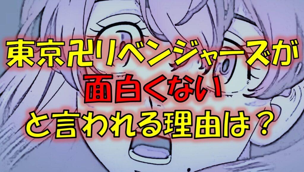 東京リベンジャーズは面白くない?つまらないと言われる理由や、逆に面白いところを解説!