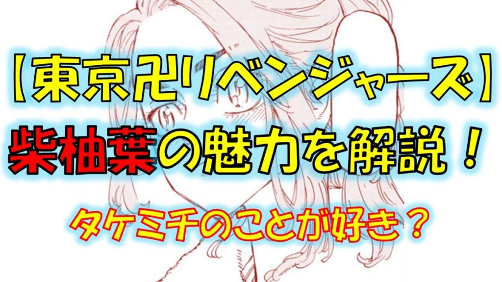 東京リベンジャーズの柴柚葉(しばゆずは)はタケミチが好き?かわいいシーンや魅力を解説!