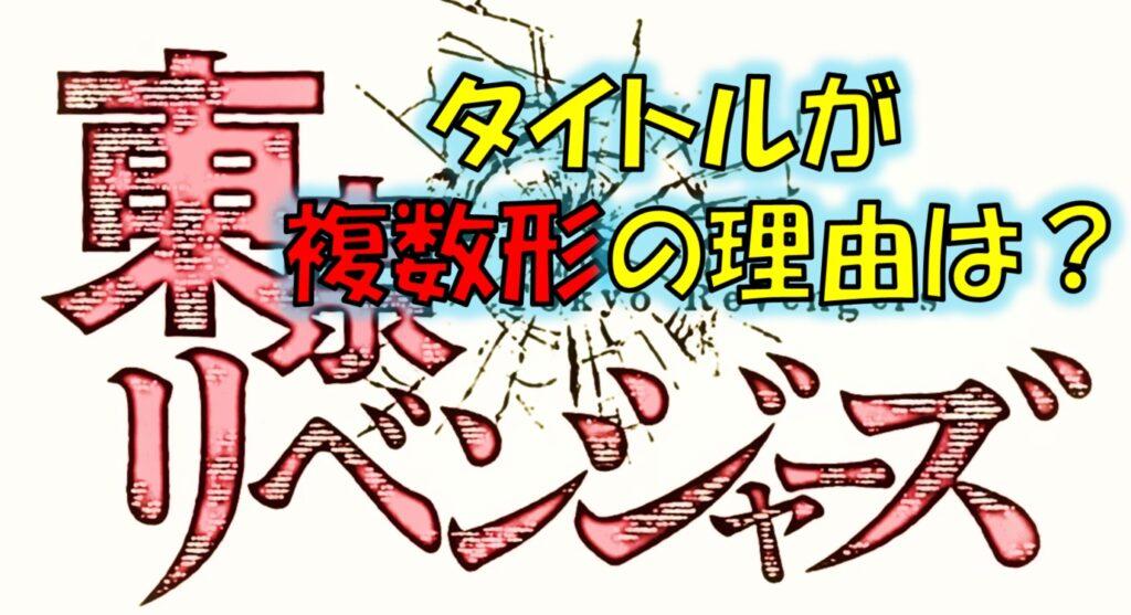 東京リベンジャーズが複数形の理由は?タイムリーパーや黒幕の数を表す?