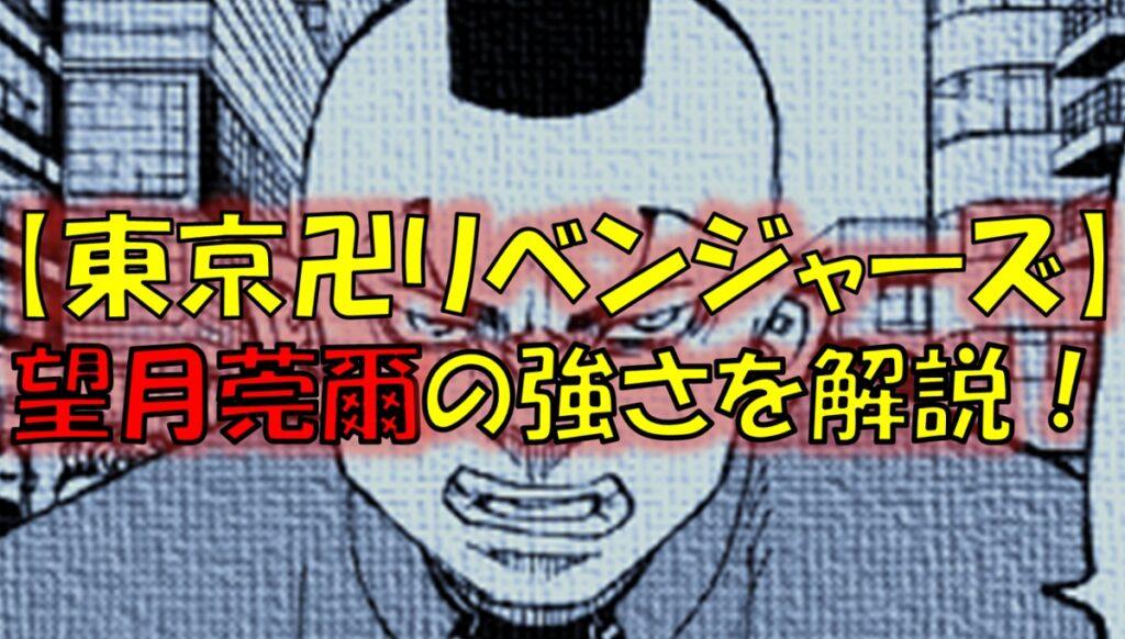 東京リベンジャーズの望月莞爾(もちづきかんじ)の強さ!モッチーの経歴も!