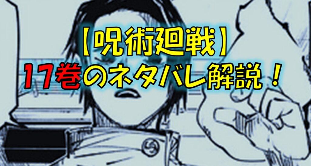 呪術廻戦の17巻のネタバレ解説!各話のあらすじや詳細!