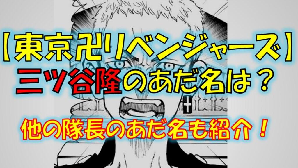 東京リベンジャーズの三ツ谷隆のあだ名は?隊長達の通称の由来も紹介!