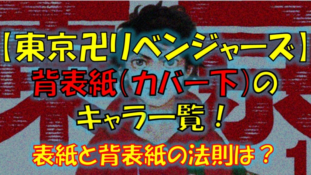 東京リベンジャーズの背表紙一覧!裏表紙に隠された意味とは?
